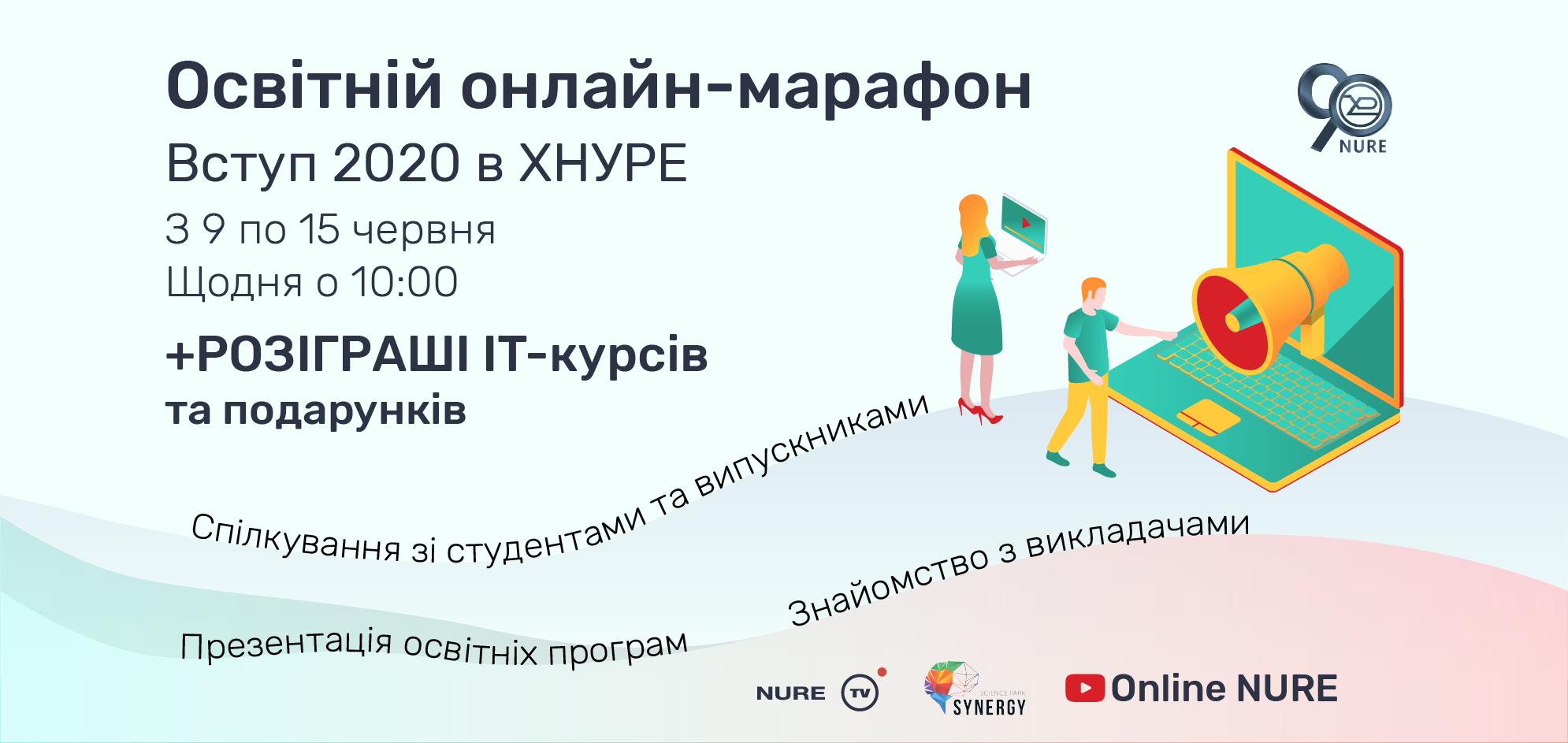 Проведення «Освітнього онлайн марафону «Вступ 2020 в ХНУРЕ»