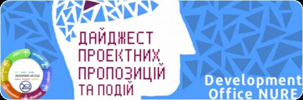 Дайджест проектних пропозицій та подій 17.05.2021