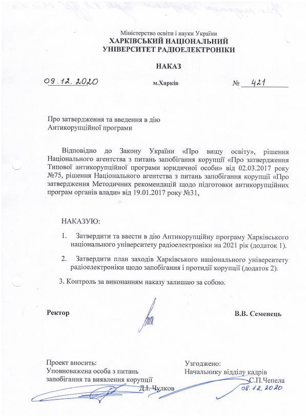 Наказ ХНУРЕ №421 від 09.12.2020  Про затвердження та введення в дію Антикорупційної програми