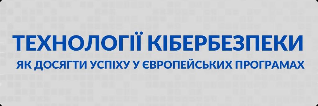 Дайджест проєктних пропозицій та подій 20.04.2021